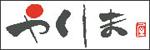 和食「やくしま」: 世界遺産「屋久島」を東京で味わえるお店