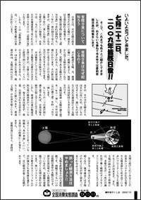7月町報の2ページ