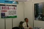 アイランダー2007(宝島社)