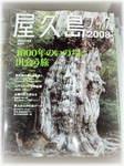屋久島ブック2008
