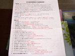 屋久島試験の解答