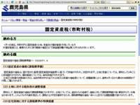 鹿児島県ホームページのスクリーンショット