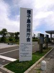 種子島合同庁舎