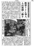 朝日新聞5月5日記事