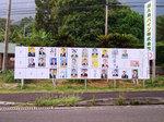 町議選ポスター