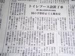 南日本新聞9月30日記事