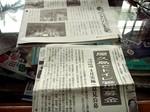 南日本新聞と町報の切抜き