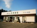 八万寿茶園5