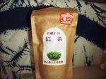 有機栽培紅茶