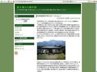 緑の風ブログのスクリーンショット